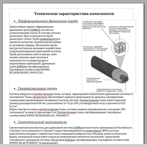 Технические характеристики компонентов